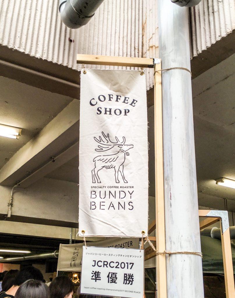 ストロールガレージブログ 東京蚤の市 BUNDY BEANS バンディービーンズ