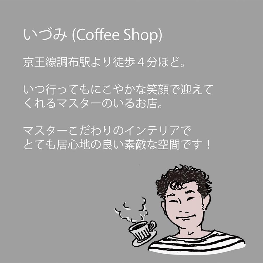 ストロールガレージ 東京カフェ 調布いづみ コーヒー好き