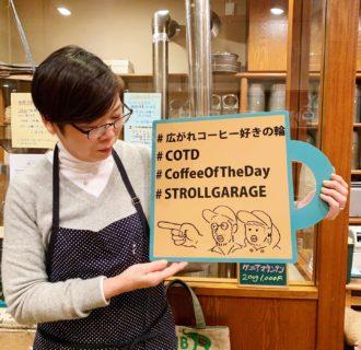ストロールガレージ 東京カフェ 調布コーヒー 自家焙煎珈琲