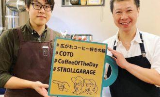 ストロールガレージ 広がれコーヒー好きの輪 コフィノワ 蔵前カフェ コーヒー豆のアクセサリー