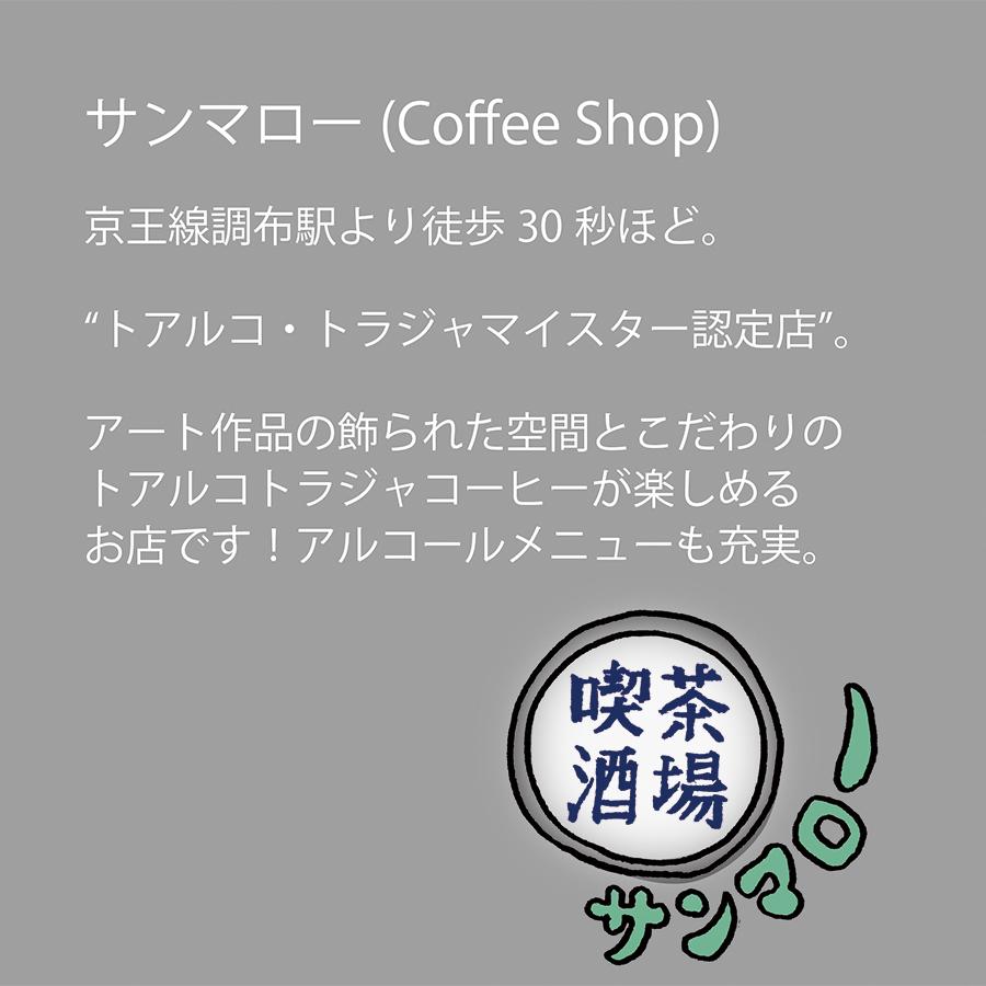 ストロールガレージ 広がれコーヒー好きの輪 カフェ紹介