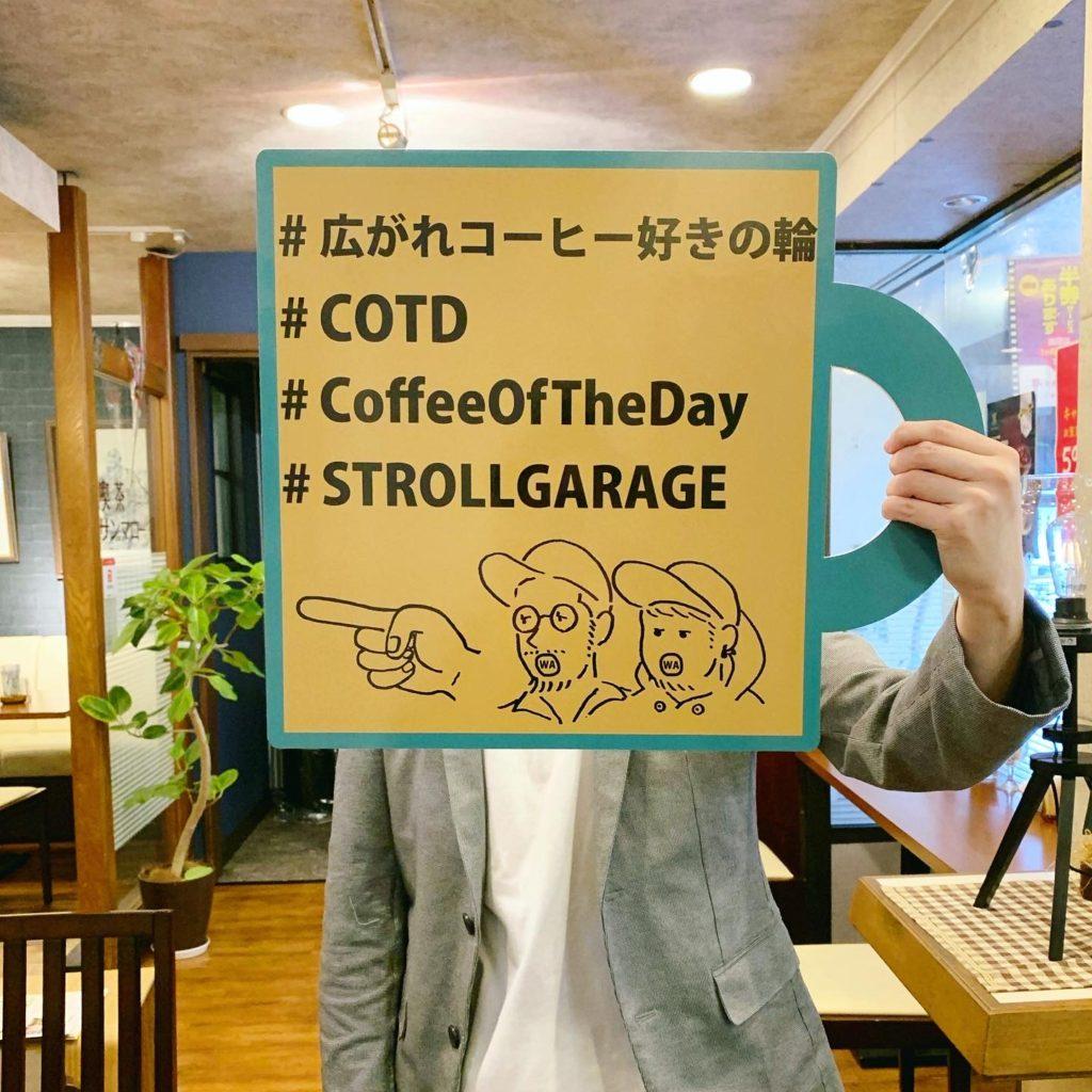 ストロールガレージ 広がれコーヒー好きの輪 調布 喫茶店