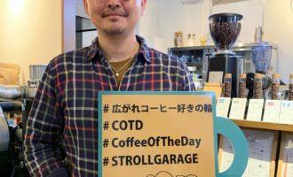 ストロールガレージ 調布カフェ パントリーコーヒー
