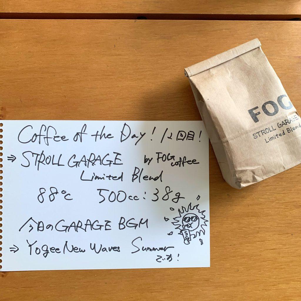 FOG coffee STROLL GARAGE オリジナルブレンド