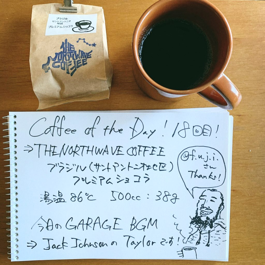 今日のコーヒー THE NORTHWAVE COFFEE
