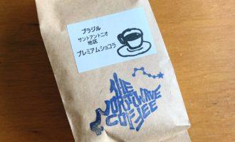 THE NORTHWAVE COFFEE 森下 ブラジル