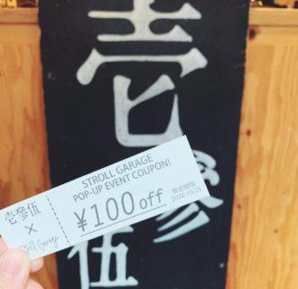 高円寺カフェ インスタ 壱参伍 マシュマロトースト カレー